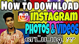How to download Instagram photos & videos ?? எப்படி ??....in Tamil..!