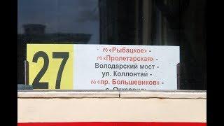 Трамвайні маршрути СПБ. Серія 4. Маршрут №27