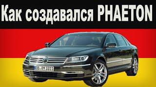 Volkswagen Phaeton - история создания, факты.  Лучшая понторезка.