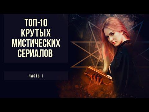 Топ-10 русских мистических сериалов. Часть 1