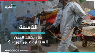 جائحة كورونا في اليمن مجددا ومخاوف من فقدان السيطرة | التاسعة