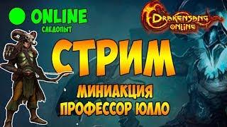 (СТРИМ) Drakensang Online - Миниакция Драгана (1 - 2 часа)