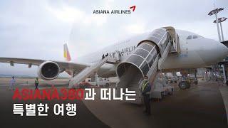 [아시아나항공] ASIANA380과 떠나는 특별한 여행