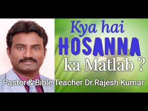 Hosanna Ka Matlab Kya Hai ?? DrRajesh Kumar