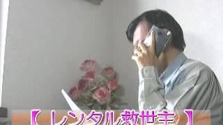 「レンタル救世主」志田未来「ラップ」稲葉友「女装」 「テレビ番組を斬...