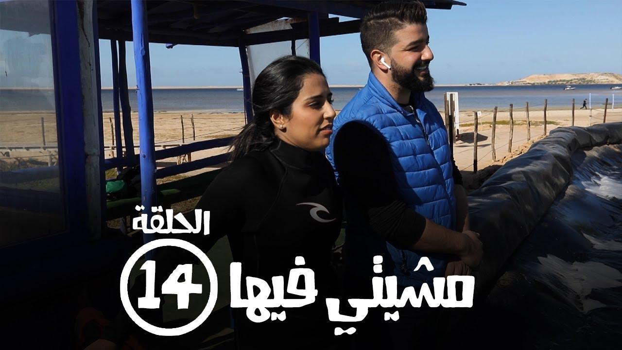 برامج رمضان - مشيتي فيها : الحلقة الرابعة عشر - رجاء بلمير