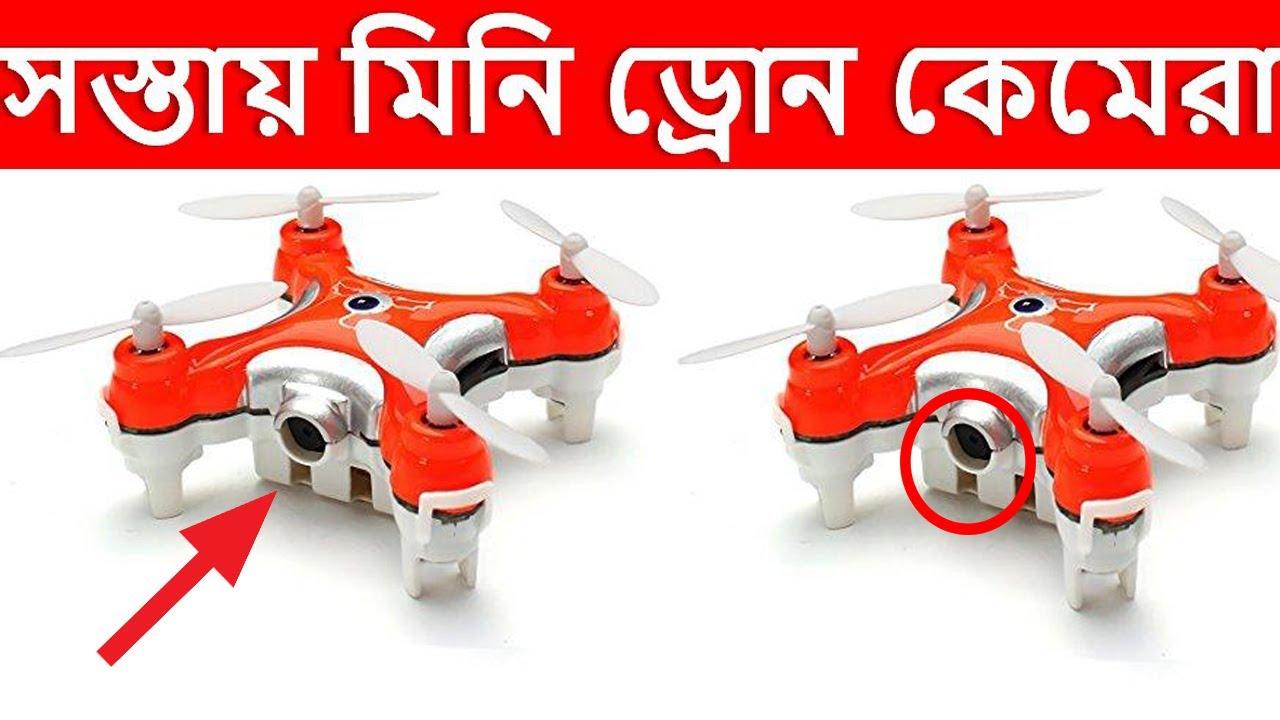 সস্তায় মিনি ড্রোন কেমেরা !! HC702 MIni Drone Review Drone !! Water Price