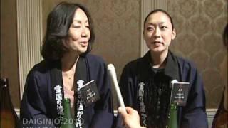 青木酒造/2010大吟醸を楽しむ会in宮崎