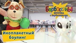 Игротека с Барбоскиными - Инопланетный боулинг