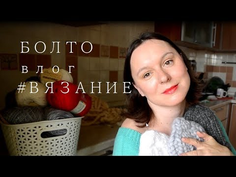 видео: БОЛТОвлог ❤ pro Шапки, английский язык и авторское право ❤ #Вязание