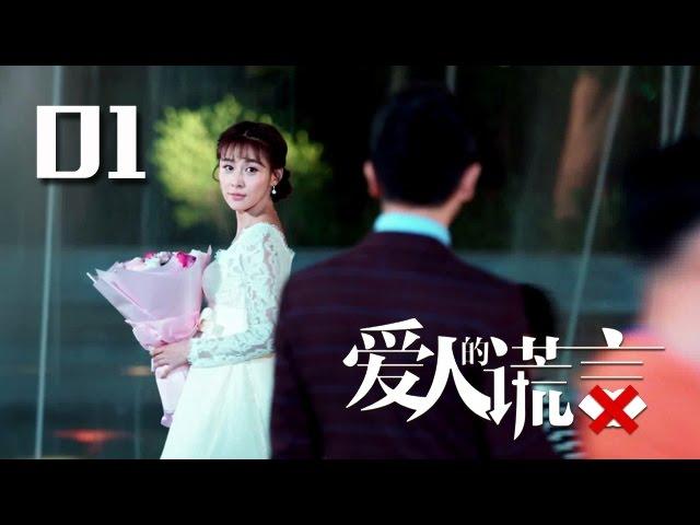 【爱人的谎言】The Lover's Lies  第01集  贾青 张晓龙 邱胜翊 蓝盈莹 陈若轩 曹曦月 徐开骋