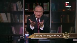 وإن أفتوك - حكم الزنى في الدين وفي العقل وفي المجتمع .. د. سعد الهلالي