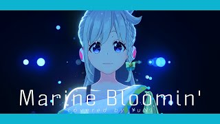 Marine Bloomin' - Covered by YuNi【アイマリンプロジェクト】