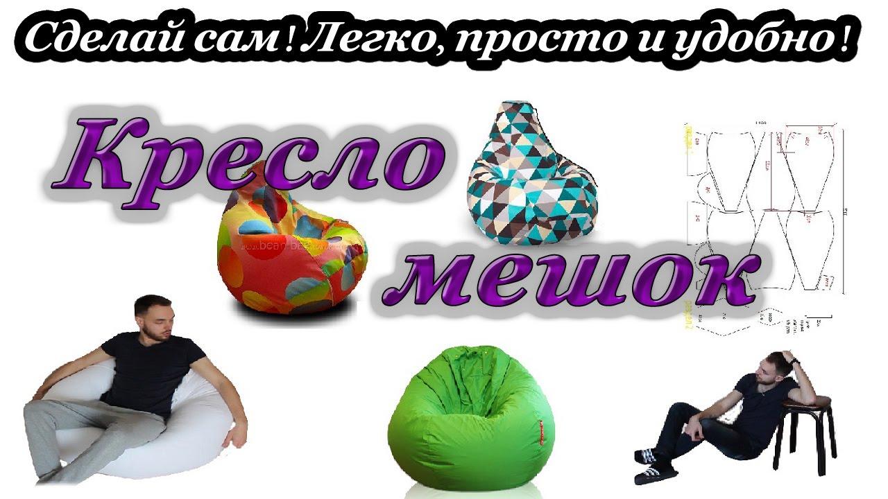 Кресло-мешок самой разнообразной формы можно купить в минске недорого. Брест, могилев, гродно и витебск, а также в любую точку беларуси!