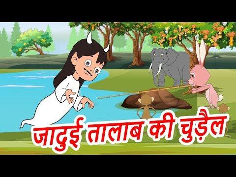 जादुई तालाब की चुड़ैल  Witch of Pond  Stories in Urdu  Urdu Cartoon  Urdu Fairy tales