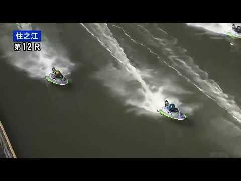 リプレイ 住之江 競艇 レース