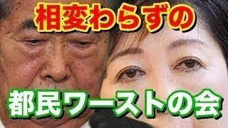 【悲報】 小池都知事、血税3億円の支援を表明!! 使い道は …【政治ニュース】