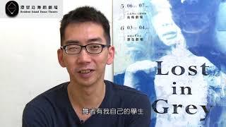 滯留島舞團介紹 4 第一次製作 Interview Choreographer about the progress of his first work.