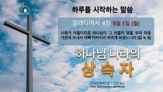 6월 1일 (월) 온라인 새벽기도-갈라디아서 4장