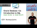 029-Oracle SQL 12c: Nonequijoins