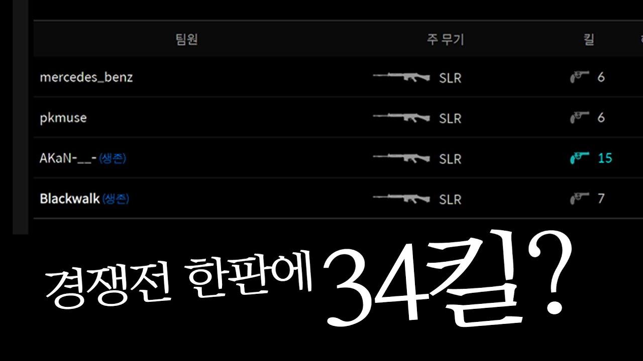 경쟁전에서 34킬하는 괴물스쿼드【블랙워크 배틀그라운드】
