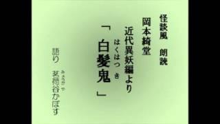 怪談風朗読 岡本綺堂・近代異妖編より「白髪鬼(はくはつき)」