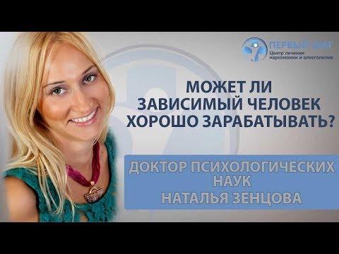 Может ли зависимый человек хорошо зарабатывать? Психолог Наталья Зенцова | Клиника «Первый шаг»