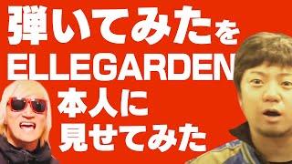 【エルレ】ELLEGARDENベース高田さんの大好きなアイドルと一緒に弾いてみたを 本人に見せてみた【たなしん】