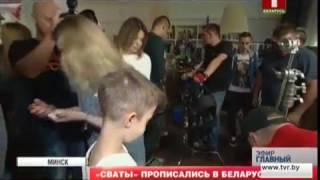 Как снимают сериал Сваты 7 в Беларуси. Главный эфир