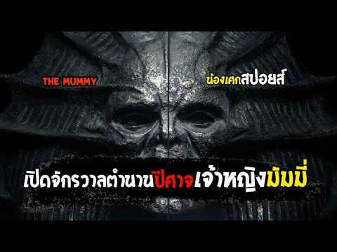 เปิดจักรวาลปีศาจ เจ้าหญิงมัมมี่ [ สปอยส์ ] the mummy 2017