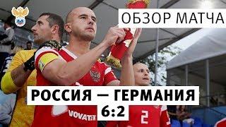 россия - Германия. Отбор на ЧМ. Обзор матча  РФС ТВ