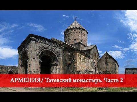 Армения | Татевский монастырь. Часть 2.