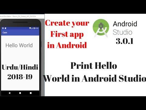 Print hello World in Android Studio 2018 - YouTube