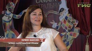Юлия Бакоян, театр