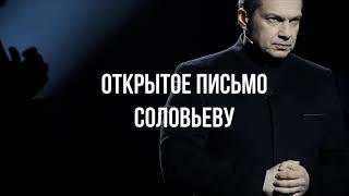 """Соловьёва вызвали на дуэль! Надавать по """"щам"""""""