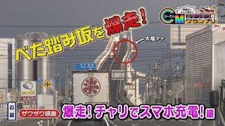 投票はこちらから https://zawazawa-tv.jp/ *** 「押し付け感謝」爆走!...