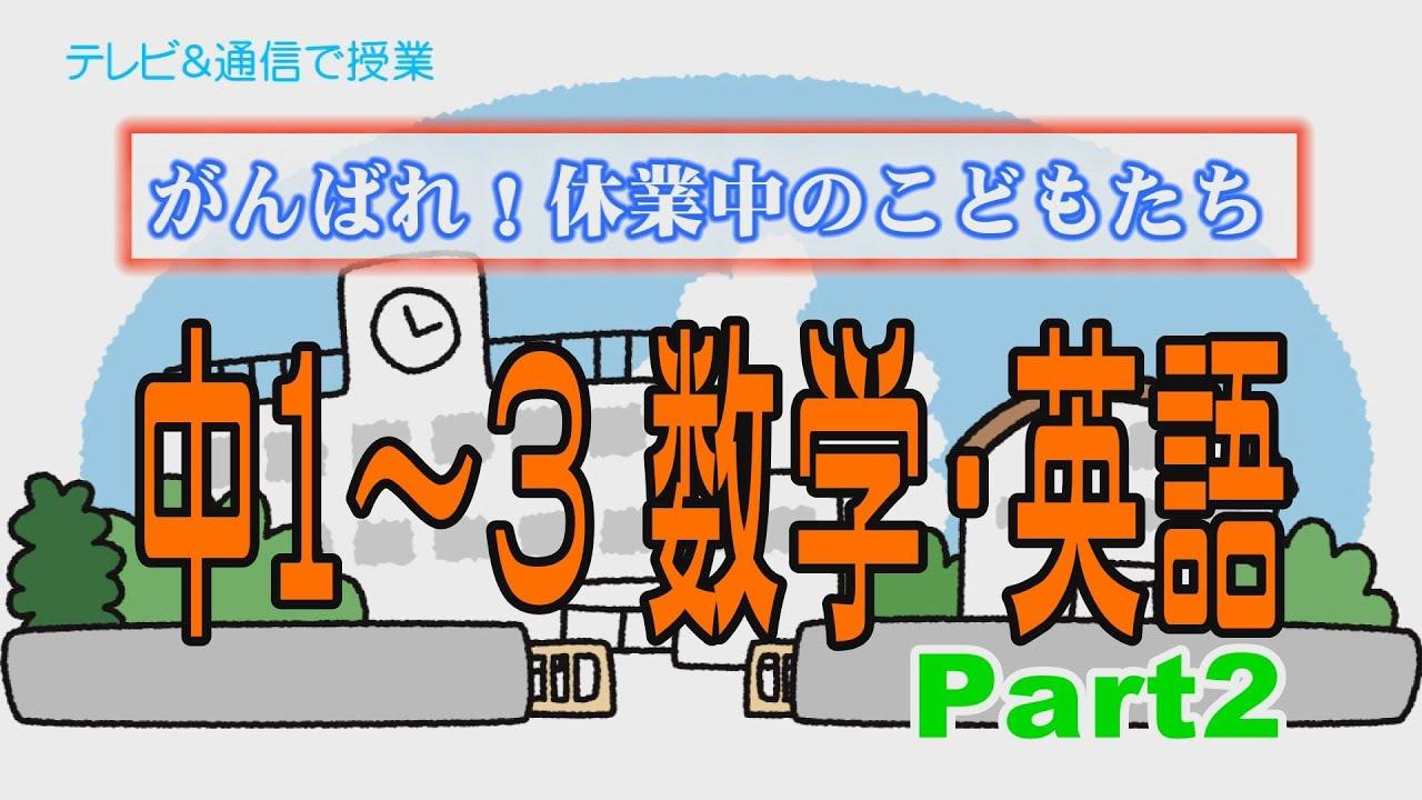 テレビ&通信で授業 Part2『がんばれ!休業中の子どもたち』(中1~3數學・英語) - YouTube