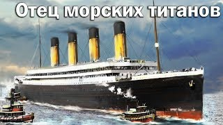 RMS Olympic - отец морских титанов