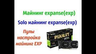 Майнинг монет EXP(expanse). Solo майнинг EXP. Майнинг expanse(exp).