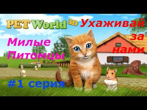 Приют для Животных. PetWorld 3D - #1 Знакомство с питомцами и первый рабочий день. Видео для детей.