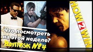 Что посмотреть? – Нокдаун, Resident Evil, Город мечты, Секреты победителей