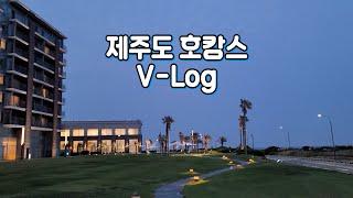 [SUB]제주 호캉스 V-Log|해비치 호텔|KOREA…