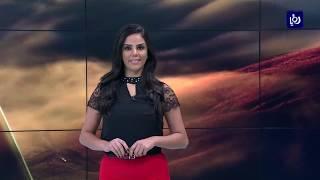 النشرة الجوية الأردنية من رؤيا 10-9-2018