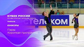 Короткая программа Пары Юниоры Сызрань Кубок России по фигурному катанию 2021 22