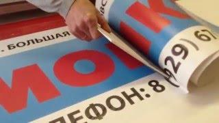 Табличка. Печать на пленке самоклейке.(, 2015-12-11T15:14:34.000Z)
