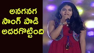 anaganaga-song-performance-by-singer-ambika-sashittal-pre-release-event