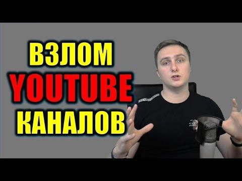 ВЗЛОМ КАНАЛА: Как и зачем воруют Youtube каналы (by Evrial)
