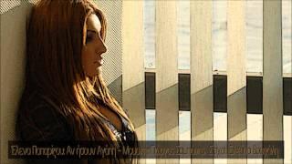 Έλενα Παπαρίζου - Αν ήσουνα Αγάπη