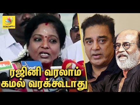 ரஜினி வரலாம் கமல் வரக்கூடாது| Rajini can but Kamal shouldn''t enter politics : Tamilisai  Speech