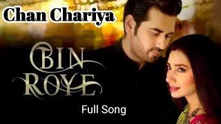 Chan Chariya | Full Song | Lyrics | Punjabi | Song | Movie | Bin | Roye | SuperHit